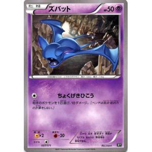 ポケモンカードゲームSM/ズバット/THE BEST OF XY|card-museum