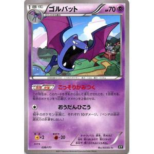 ポケモンカードゲームSM/ゴルバット/THE BEST OF XY|card-museum