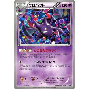 ポケモンカードゲームSM/クロバット/THE BEST OF XY|card-museum