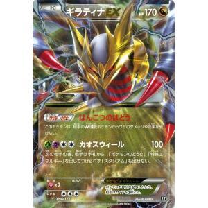 ポケモンカードゲームSM/ギラティナEX/THE BEST OF XY card-museum