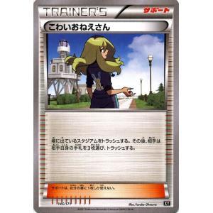 ポケモンカードゲームSM/こわいおねえさん/THE BEST OF XY card-museum
