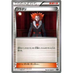 ポケモンカードゲームSM/フラダリ/THE BEST OF XY card-museum