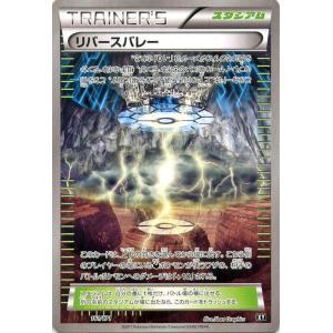 ポケモンカードゲームSM/リバースバレー/THE BEST OF XY|card-museum
