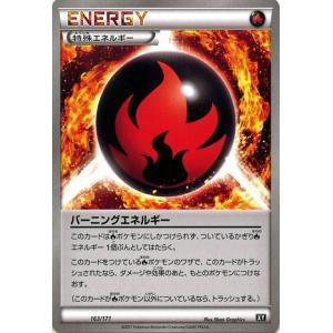 ポケモンカードゲームSM/バーニングエネルギー/THE BE...