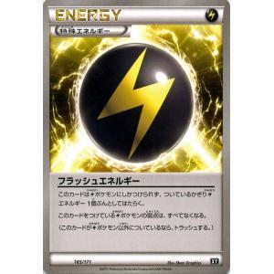 ポケモンカードゲームSM/フラッシュエネルギー/THE BEST OF XY|card-museum