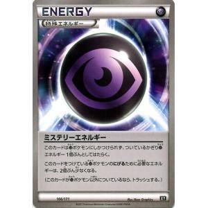 ポケモンカードゲームSM/ミステリーエネルギー/THE BE...