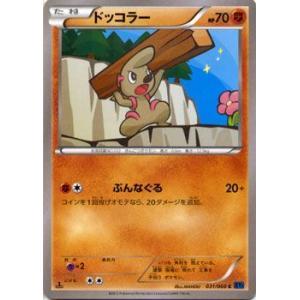 ポケモンカードゲームXY/ドッコラー/XY1 コレクションX card-museum