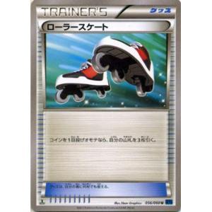 ポケモンカードゲームXY/ローラースケート/XY1 コレクションX card-museum