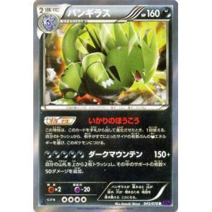 ポケモンカードゲームXY バンギラス(R) /めざめる超王(PMXY10)/シングルカード|card-museum