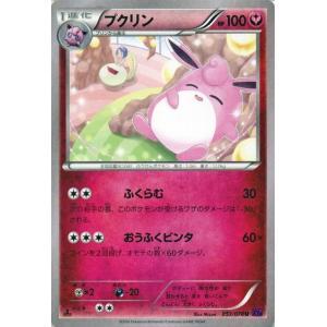 ポケモンカードゲームXY プクリン /めざめる超王(PMXY10)/シングルカード|card-museum