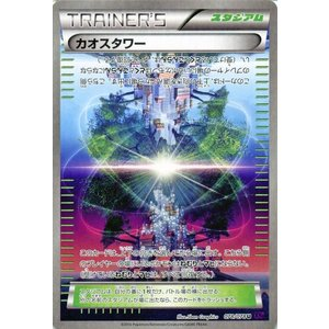 ポケモンカードゲームXY カオスタワー /めざめる超王(PMXY10)/シングルカード|card-museum
