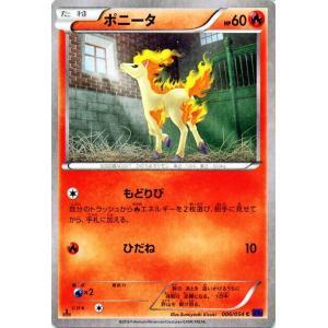ポケモンカードXY ポニータ / 爆熱の闘士(PMXY11)/シングルカード PMXY11-B006-C card-museum