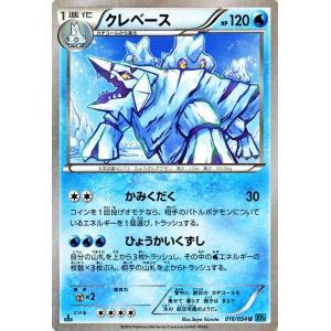 ポケモンカードXY クレベース / 冷酷の反逆者(PMXY11)/シングルカード PMXY11-R016-U|card-museum