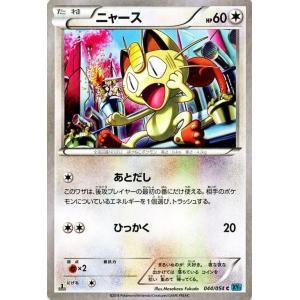 ポケモンカードXY ニャース / 冷酷の反逆者(PMXY11)/シングルカード PMXY11-R044-C card-museum