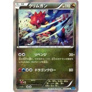 ポケモンカードゲームXY/クリムガン/XY2 ワイルドブレイズ|card-museum