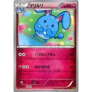 ポケモンカードゲームXY/マリルリ/XY5 タイダルストーム card-museum