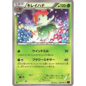 ポケモンカードゲームXY/キレイハナ/XY7 バンデットリング card-museum