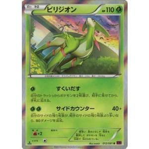 ポケモンカードゲームXY/ビリジオン(R)/XY7 バンデットリング|card-museum