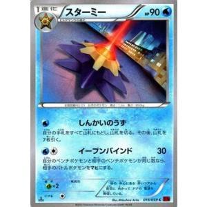 ポケモンカードゲームXY/スターミー/XY8 赤い閃光