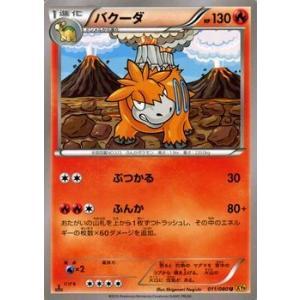 ポケモンカードXY バクーダ /破天の怒り(PMXY9)/シングルカード|card-museum