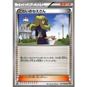 ポケモンカードXY こわいおねえさん /破天の怒り(PMXY9)/シングルカード card-museum