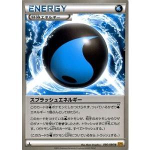 ポケモンカードXY スプラッシュエネルギー /破天の怒り(PMXY9)/シングルカード|card-museum