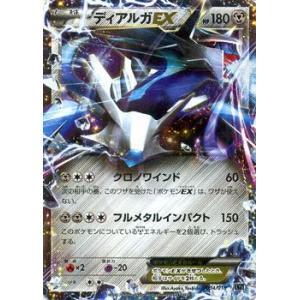 ポケモンカードゲームXY/ディアルガEX(RR仕様)/XYハイパーメタルチェーンデッキ60 card-museum