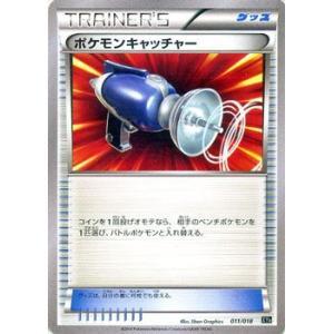 ポケモンカードゲームXY/ポケモンキャッチャー/XYハイパーメタルチェーンデッキ60 card-museum