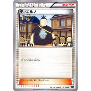ポケモンカードゲームXY/ティエルノ/XYハイパーメタルチェーンデッキ60 card-museum