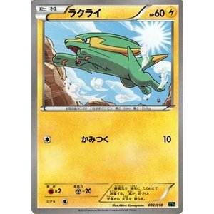ポケモンカードゲームXY/ラクライ/XYメガバトルデッキ60 MレックウザEX card-museum