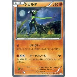 ポケモンカードXY ジガルデ / ジガルデ スペシャルセット(PMXY-P)/シングルカード PMXYP-252|card-museum