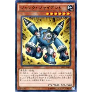 遊戯王カード ジャンク・ジャイアント / プレミアムパック / シングルカード|card-museum