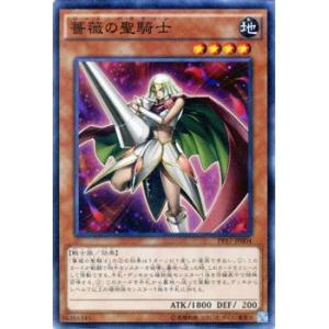 遊戯王カード 薔薇の聖騎士(ローズ・パラディン) / プレミアムパック / シングルカード|card-museum