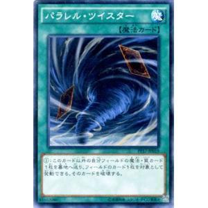 遊戯王カード パラレル・ツイスター / プレミアムパック / シングルカード|card-museum