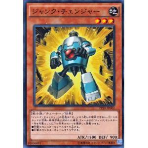 遊戯王カード ジャンク・チェンジャー プレミアムパック18(PP18) シングルカード PP18-JP002-N|card-museum