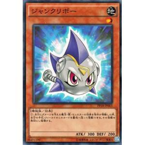 遊戯王カード ジャンクリボー プレミアムパック18(PP18) シングルカード PP18-JP003-N|card-museum