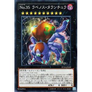 遊戯王カード No.35 ラベノス・タランチュラ プレミアムパック18(PP18) シングルカード PP18-JP009-N|card-museum