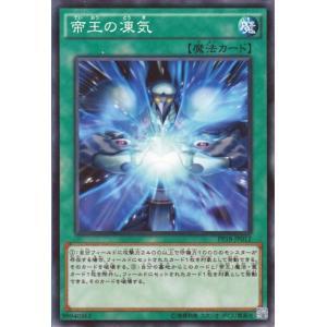 遊戯王カード 帝王の凍気 プレミアムパック18(PP18) シングルカード PP18-JP012-N|card-museum