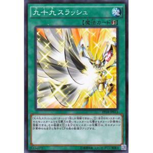 遊戯王カード 九十九スラッシュ プレミアムパック18(PP18) シングルカード PP18-JP013-N|card-museum