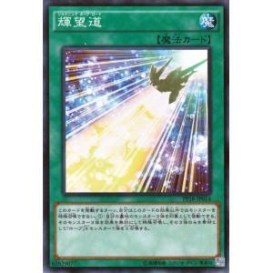 遊戯王カード 輝望道 プレミアムパック18(PP18) シングルカード PP18-JP014-N|card-museum