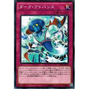 遊戯王カード ダーク・アドバンス プレミアムパック18(PP18) シングルカード PP18-JP018-N|card-museum