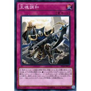 遊戯王カード 王魂調和 プレミアムパック18(PP18) シングルカード PP18-JP019-N|card-museum