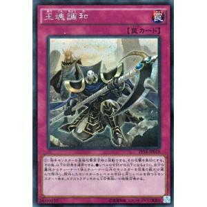 遊戯王 シークレットレア 王魂調和 プレミアムパック18 PP18 シングルカード PP18-JP019-SI|card-museum