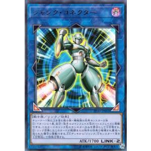 遊戯王カード ジャンク・コネクター(ウルトラレア) プレミアムパック20(PP20) card-museum