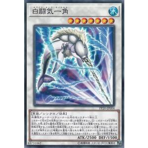 遊戯王カード 白闘気一角(ノーマル) プレミアムパック20(PP20)|card-museum