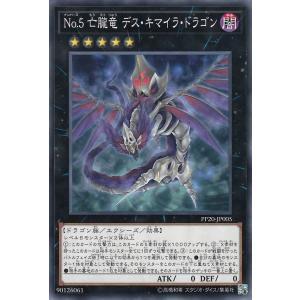 遊戯王カード No.5 亡朧竜デス・キマイラ・ドラゴン(ノーマル) プレミアムパック20(PP20)|card-museum