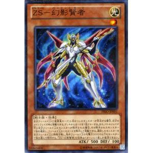 遊戯王カード ZS−幻影賢者 / プライマル・オリジン(PRIO) / シングルカード|card-museum