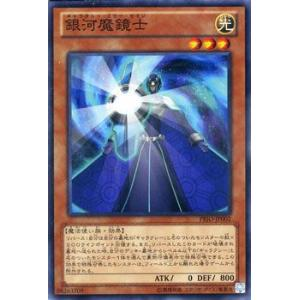 遊戯王カード 銀河魔鏡士 / プライマル・オリジン(PRIO) / シングルカード|card-museum