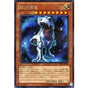 遊戯王カード 銀河暴竜 / プライマル・オリジン(PRIO) / シングルカード|card-museum