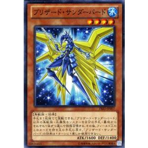 遊戯王カード ブリザード・サンダーバード / プライマル・オリジン(PRIO) / シングルカード|card-museum